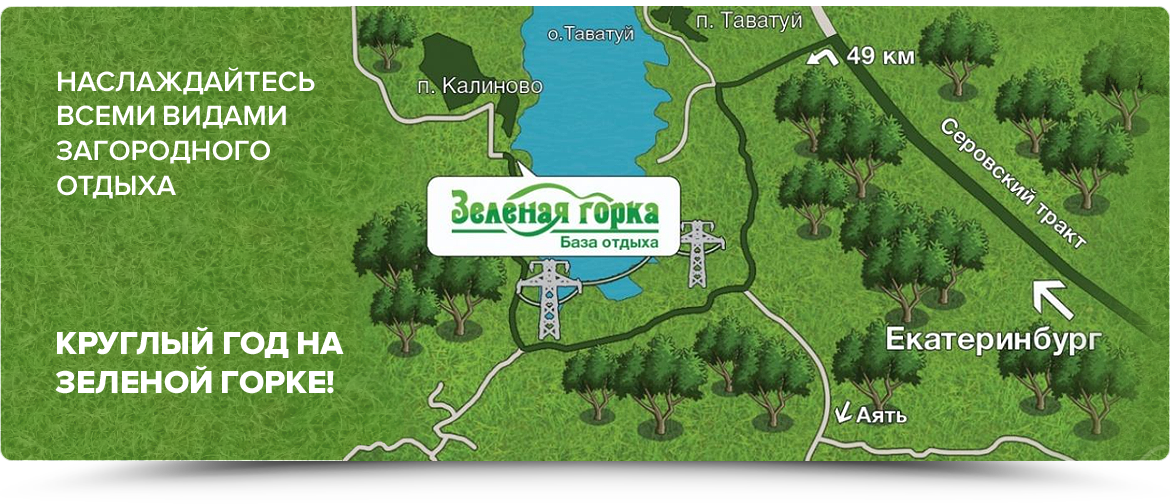 Местоположение Базы отдыха